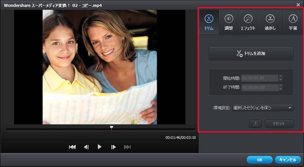 HD変換ソフトの編集画面