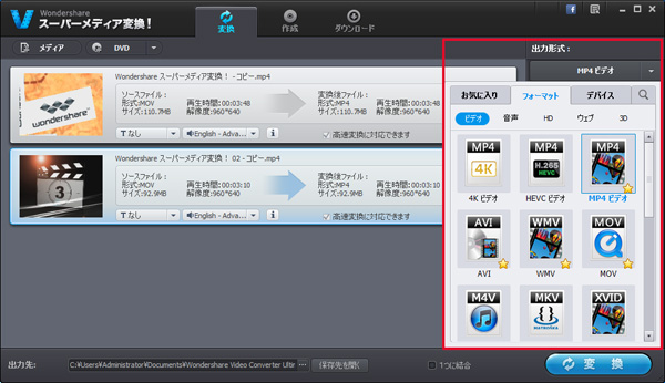 HD変換ソフトの編集ボタン