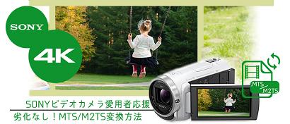 SONYビデオカメラ愛用者応援 劣化なし!
