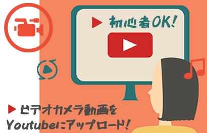 sonyビデオカメラ動画をyoutubeにアップロード