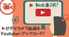 【初心者OK】ビデオカメラ動画をYoutubeにアップロードする方法