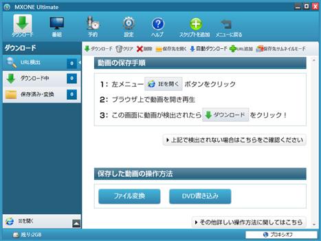 動画変換ソフト4:MXONE2 Ultimate