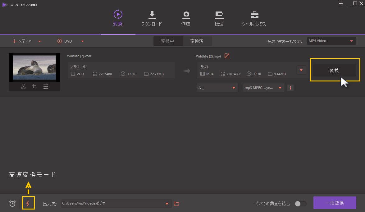 高品質DVD(VOB)変換MPEG2