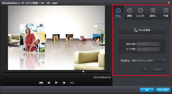 DVDビデオの編集