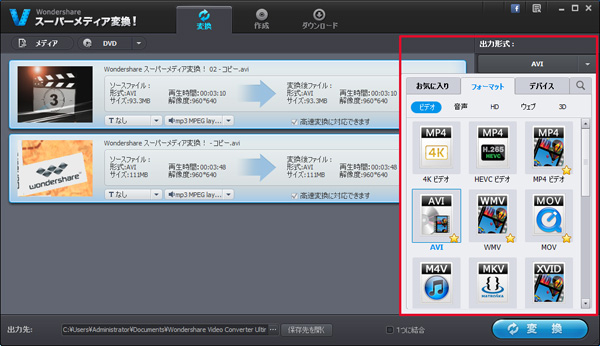 :スーパーメディア変換!(Windows版)