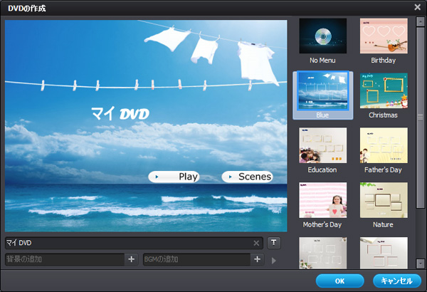 windows dvd メーカービデオを編集