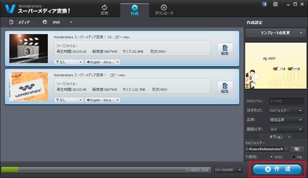 iPadで撮影した動画をDVDに変換