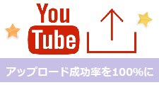 Youtubeアップロードできない原因はエンコードにある?成功率100%にする対処法