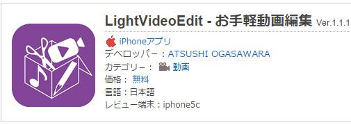 LightVideoEdit