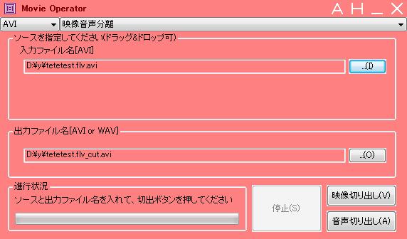 FLVファイルの結合を開始