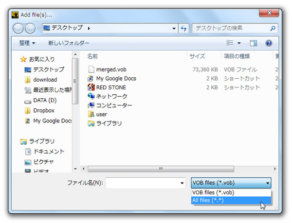 VOBMergeでvobファイルを結合
