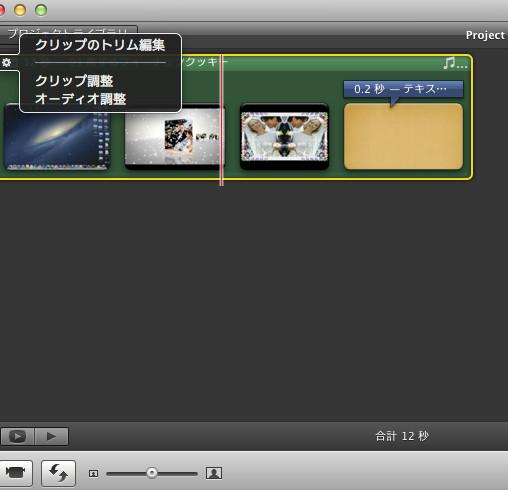 iMovie BGM追加