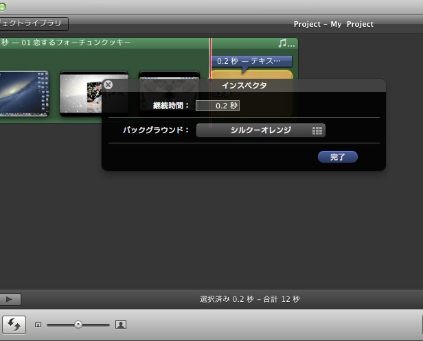 iMovieで動画から音楽の消し方
