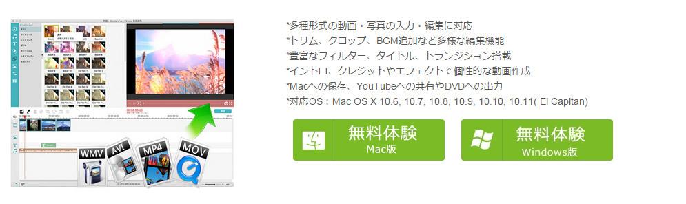 Mac OS X 10.11 El Capitan用動画編集ソフト