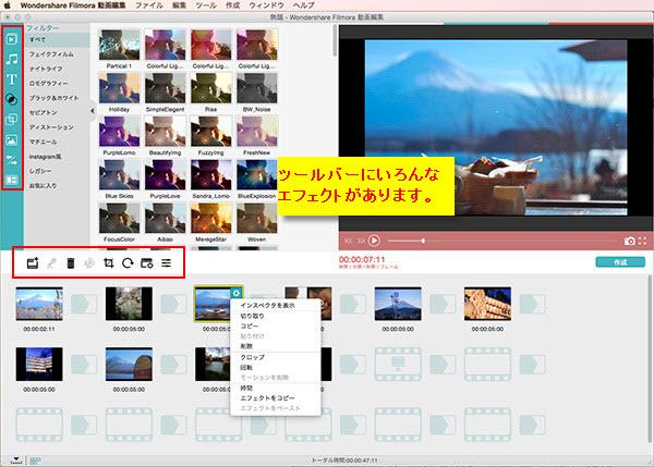 Mac OS X 10.11 El Capitanで動画を回転する方法