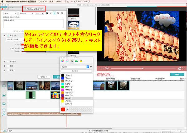 Filmora動画編集 mac