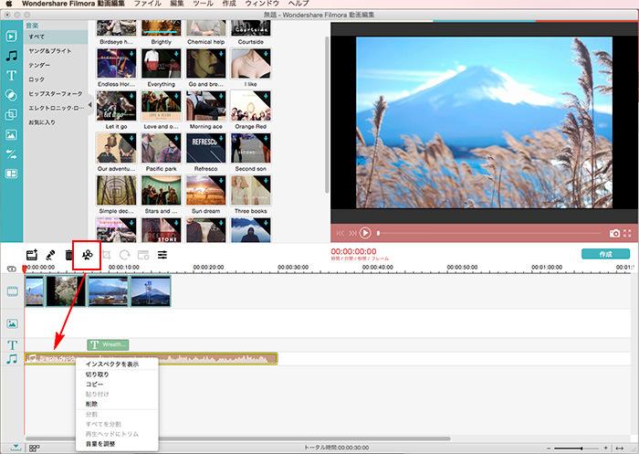 macでBGM編集の小技