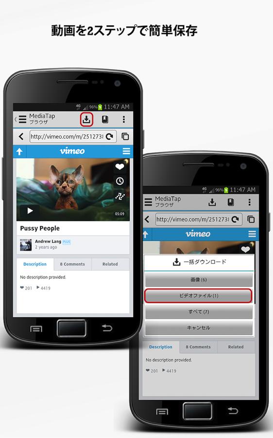 Android版の動画保存アプリ