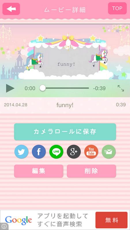 Android版の動画保存アプリ フォトビ