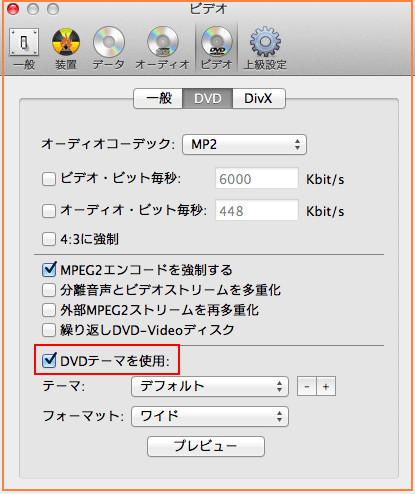 Burn DVD 焼き方