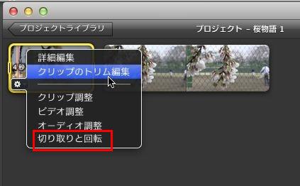 iMovieで動画・画像をクロップ