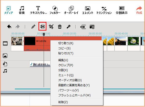 windows10用ムービーメーカー