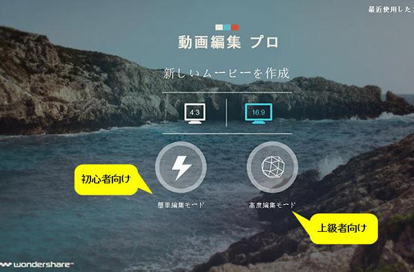 windows10用動画編集ソフト