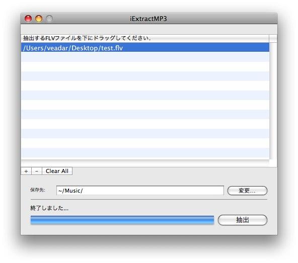 iExtractMP3でFLVから音声抽出