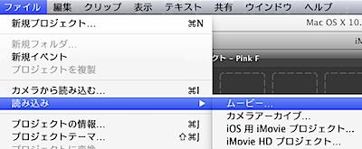 iMovieのインポート
