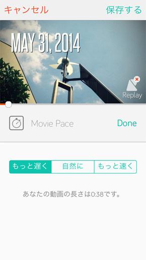 iPhone動画スロー・倍速再生アプリ Replay