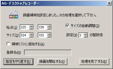録画ソフト