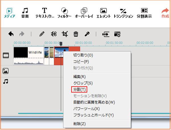 MP4ファイルを編集/パーソナライズ