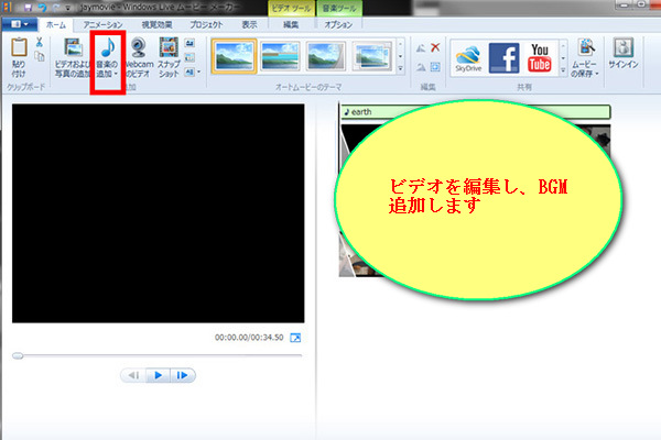 windows movie maker bgm
