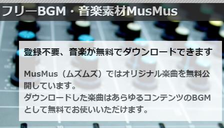 MusMus