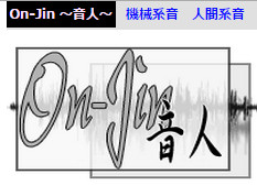 On-Jin~音人~