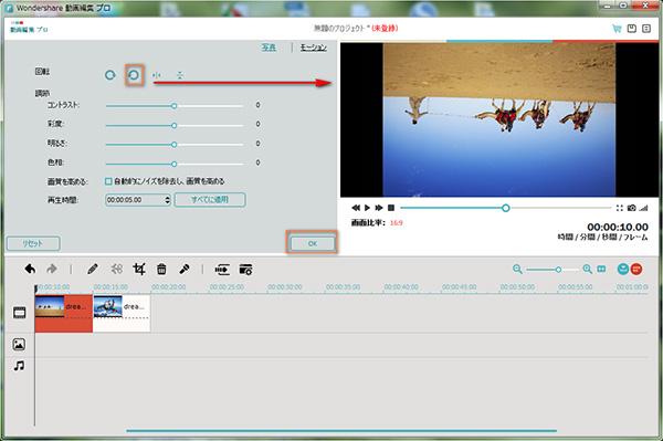 QuickTimeファイルを回転