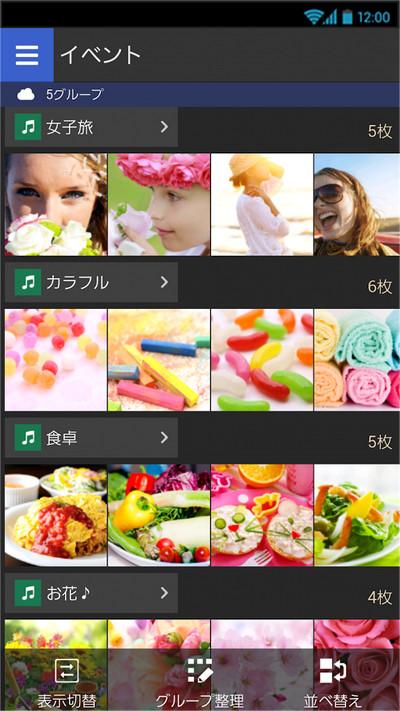 Scene - カンタン写真整理&フォトブック