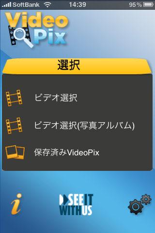 iPhone動画スロー・倍速再生アプリ VideoPix