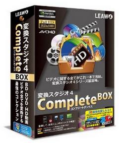 変換スタジオ4 CompleteBOX