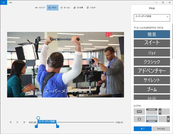 字幕を入れるソフト:フォト