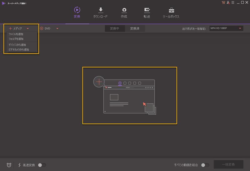 ドラレコ動画をパソコンでも再生できる方法1:SDカードの動画形式をMP4に変換する