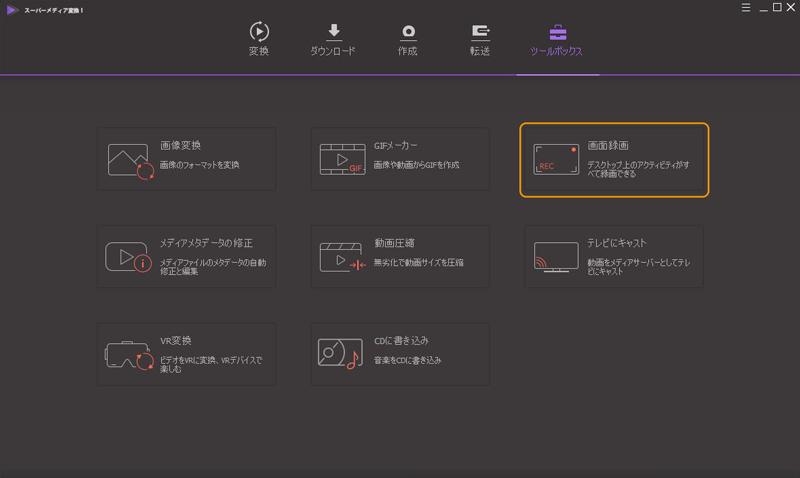 「スーパーメディア変換!」を使ってPCでDAZNを録画