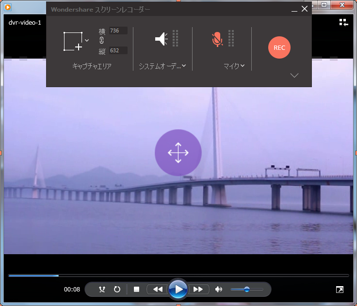 ドラレコ動画をパソコンでも再生できる方法3:録画機能を活用する