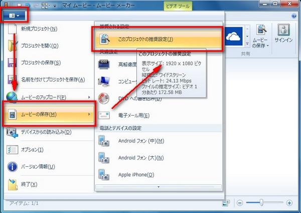 Windows ムービーメーカーで動画を出力する方法