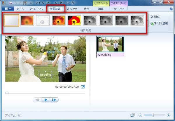 ウィンドウズムービーメーカーで画像を編集する方法