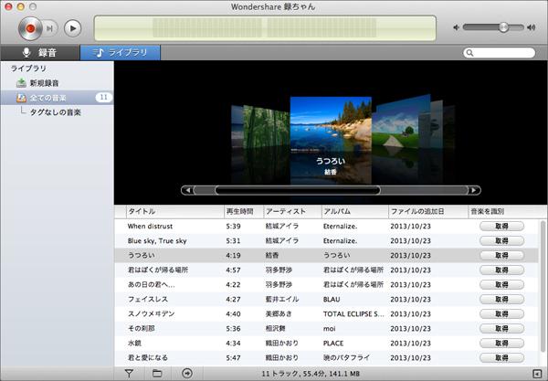 録音したオーディオファイルを再生する方法