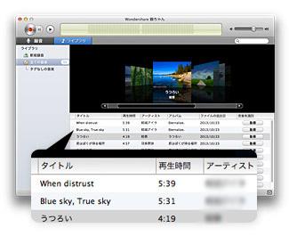 自動的に音楽ファイルの情報を取得