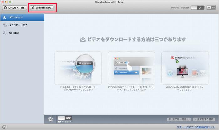 YouTube動画をmp3として保存することにも対応します。