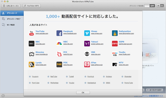 ダウンロード対応の動画サイトは1000サイト以上