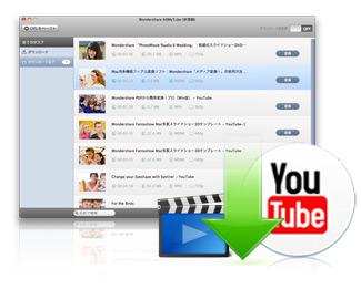 高速・高画質の動画をダウンロード